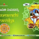 Dhumavathi Mahavidya