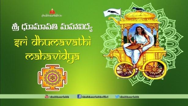 ధూమావతి మహావిద్య (Dhumavathi Mahavidya)