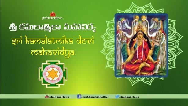 శ్రీ కమలాత్మికా మహావిద్య (Sri Kamalatmika Devi Mahavidya)