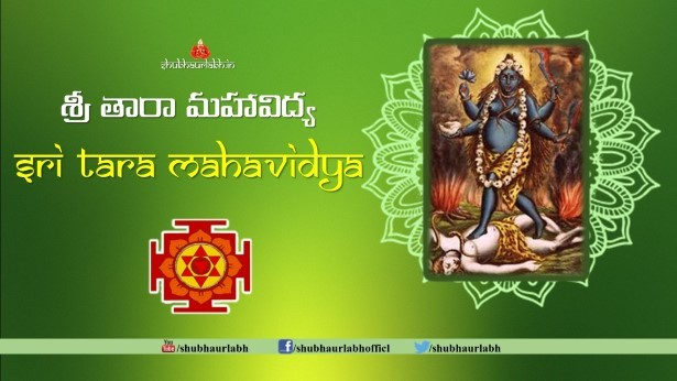 Tara Mahavidya