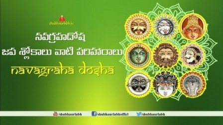 Navagraha Dosha/నవగ్రహదోష జప శ్లోకాలు వాటి పరిహారాలు !