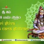 Shiva Dwadasa Nama Stotram