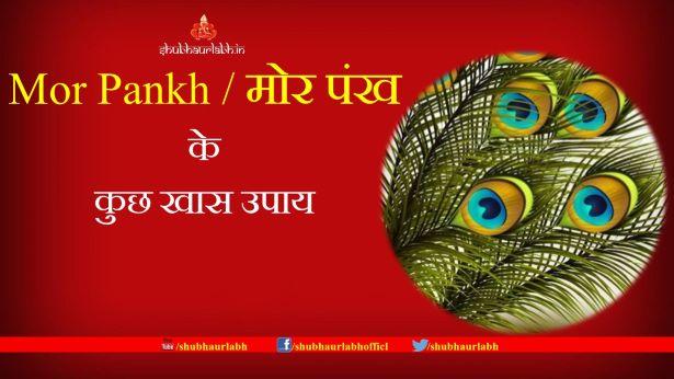 Mor Pankh