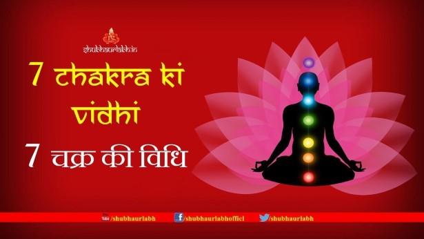7 Chakra Ki Vidhi