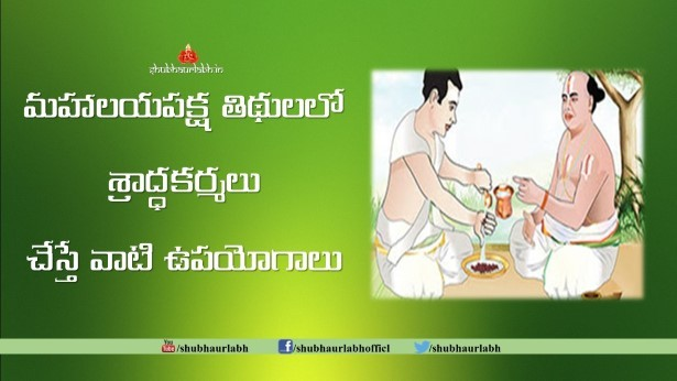 Benefits of mahalayapaksh