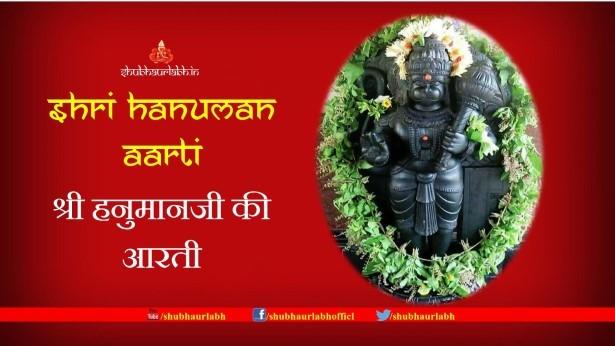 Shri Hanuman Aarti
